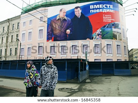 ST PETERSBURG, RUSSIA-MARCH 02, 2008: Citizens pass by banner for presidential election campaign showing President Vladimir Putin and Candidate Dmitri Medvedev. Slogan reads: Together We Will Win