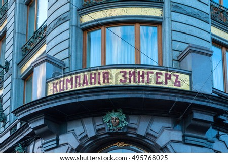 ST PETERSBURG,RUSSIA-OCTOBER 3,2016. Singer (Zinger) company - inscription in Russian on the facade of old building at Nevsky Prospect, St Petersburg,Russia
