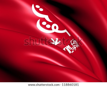 Standard of the Emir of Kuwait, 1956. Close Up. - stock photo