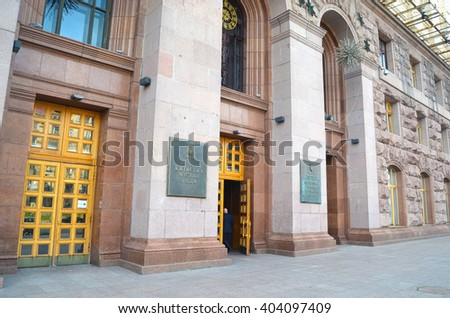 State institution in the city of Kiev. City Council and Administration.Khreshatik - central street of Kiev.At April 8,2016 in Kiev, Ukraine - stock photo