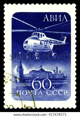 STAVROPOL, RUSSIA - MARCH 30, 2016: A stamp printed in the Ussr, shows  Helicopter   over Kremlin, circa 1960 - stock photo