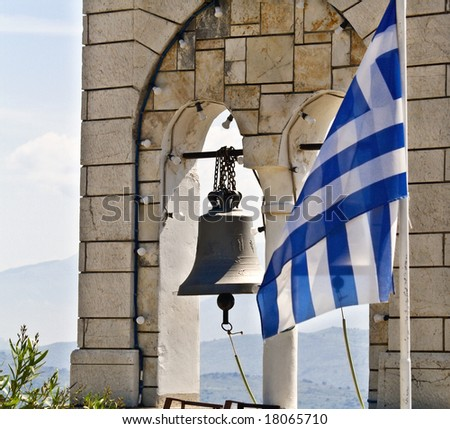 Steeple of an Orthodox church at Corfu, Greece - stock photo