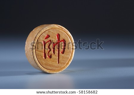 stock image of the chinese chess - stock photo