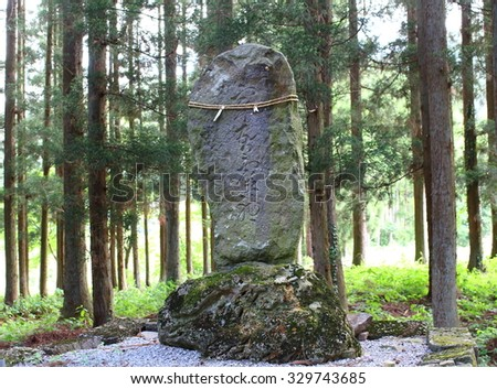 Stone Monument in Japan. Non-Engish text that appears in an image means God that has been worshiped by people in Japan since ancient times.