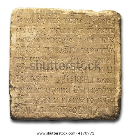 stone tablet with old russian inscription on the white - stock photo
