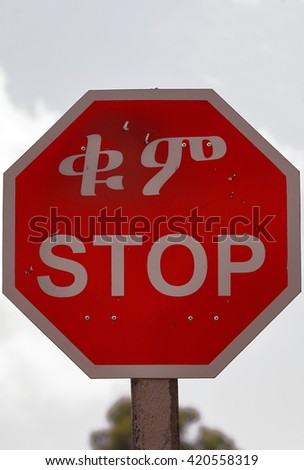 Stop road signal showing ethiopian writing. Maychew town on route from Mek'ele to Kombolcha at 2479 ms.high in Debubawi-Southern zone. Tigray region-Ethiopia. - stock photo