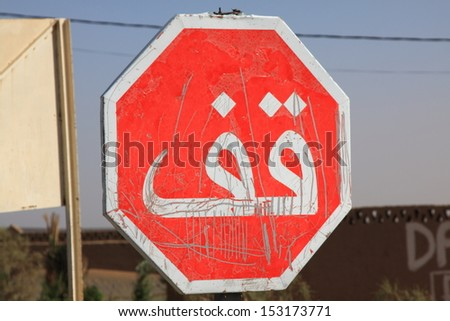 Stop Sign in Morocco - stock photo