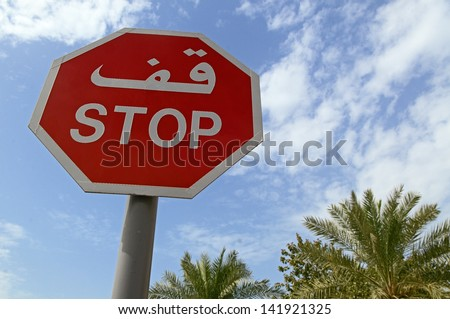 Stop sign in the sky