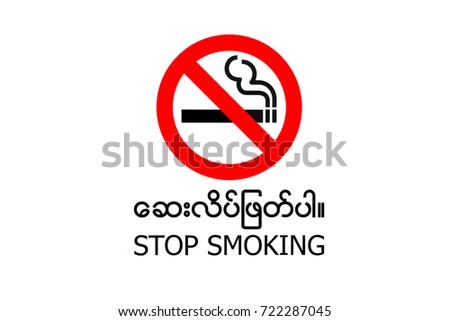 stop smoking illustration sing in non smoking area in Myanmar with Burmese language