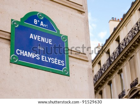 Street Champs Elysees, Paris - stock photo
