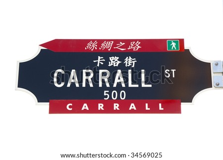 Street Sign Carrall Street, Chinatown, Vancouver, Canada - stock photo