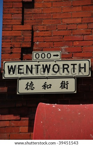 Street sign in San Francisco Chinatown - stock photo