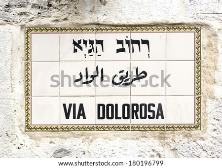 Street sign via dolorosa  in the old city of Jerusalem israel