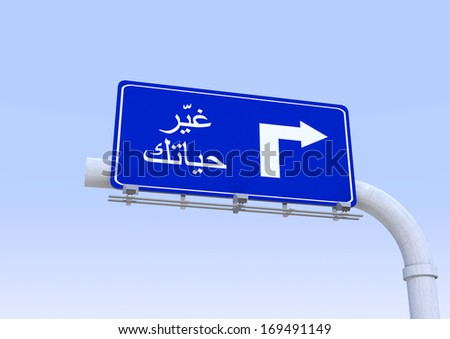 street sign with change your life word translated in arabic - stock photo