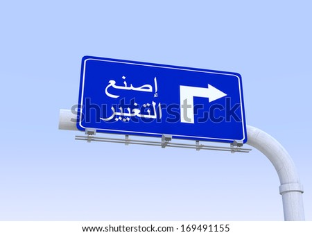 street sign with make change word translated in arabic - stock photo