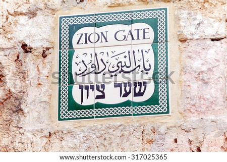 Street Sign Zion Gate in Old City, Jerusalem, Israel