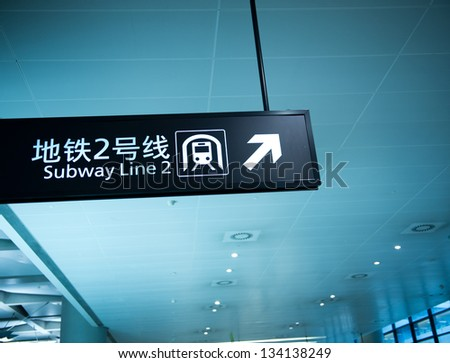 subway signs at shanghai , china. - stock photo