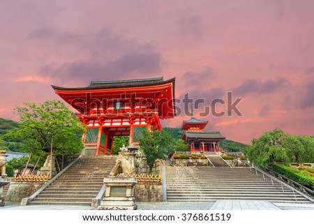 "Sunset at Ro Mon and Triple Pagoda at entrance to Kiyomizu-dera Temple in Kyoto, Japan Horizontal. Foreign text- above gate and 2 stone pillars: ""Kiyomizudera""; on pillar: ""Niomon"" (a god's name)"