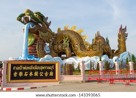 SUPHANBURI, THAILAND-JUNE 16: The Big Dragon statue, Established to celebrate of Thailand and China in relations, Architecture of Chinese style in The Dragon Nation Park on June 16, 2013