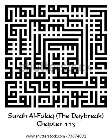 Surah Al-Falaq (The Daybreak) the 113th chapter of Koran in kufi square arabic calligraphy - stock photo