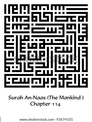 Surah An-Naas (The Mankind) the 112th chapter of Koran in kufi square Arabic calligraphy - stock photo