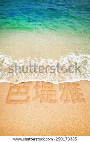 Surf wave on a Chinese inscription Pattaya on beach - stock photo