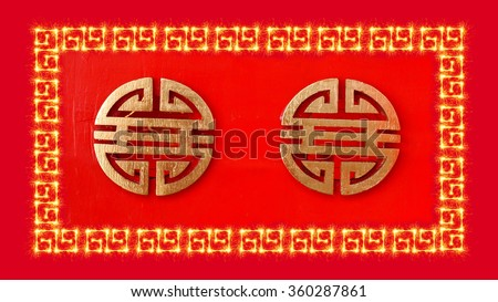 Symbol Good Luck Chinese Frame Sparklers Stock Photo Edit Now