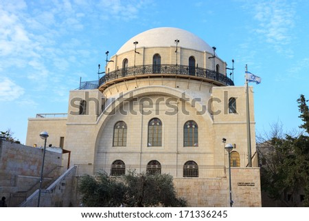 Synagogue Hurva in old city of Jerusalem, Israel - stock photo