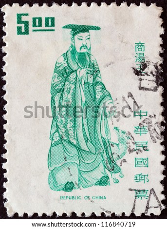 """TAIWAN - CIRCA 1972: A stamp printed in Taiwan from the """"Chinese Cultural Heroes"""" issue shows King Tang, circa 1972. - stock photo"""