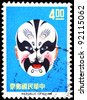 TAIWAN -CIRCA 1966: A stamp printed in Taiwan shows an traditional Chinese Facial Makeup, circa 1966 - stock photo
