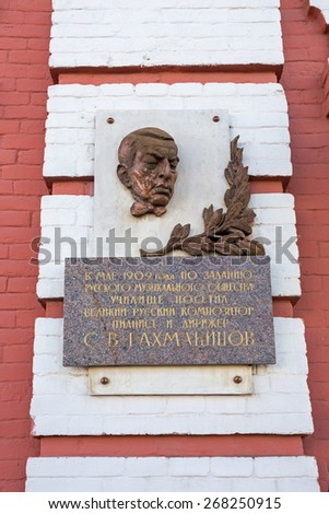TAMBOV, RUSSIA - SEPTEMBER 13, 2014: Sculpture on the facade. Tambov State Musical Pedagogical Institute named Sergei Rachmaninoff (Rachmaninoff Music School) - stock photo