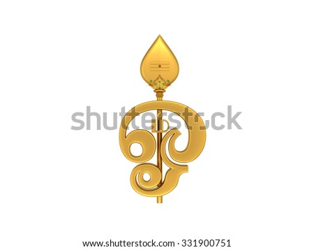 Tamil Om Symbol Vel Stock Illustration 331900751 Shutterstock