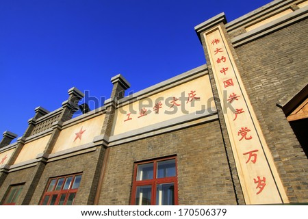 TANGSHAN - NOVEMBER 4: The slogans on the wall, in the 1970 film and television base, November 4, 2013, tangshan city, hebei province, China.