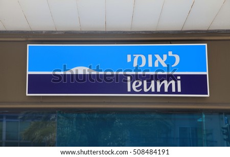 TEL AVIV, ISRAEL - AUGUST 24, 2016:Logo sign in local branch of Leumi bank in Tel Aviv, Israel.Leumi bank was founded on 1902 by members of Zionist movement.Today, Bank Leumi is Israel's largest bank.