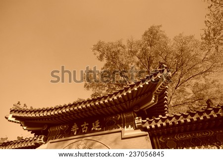 Temple architecture, Chinese traditional architectural style, north china - stock photo