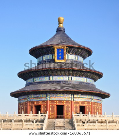 Temple of heaven at Beijing - stock photo