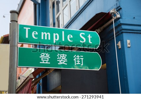 Temple Street - is one of the oldest street in Singapore, located in Chinatown. - stock photo
