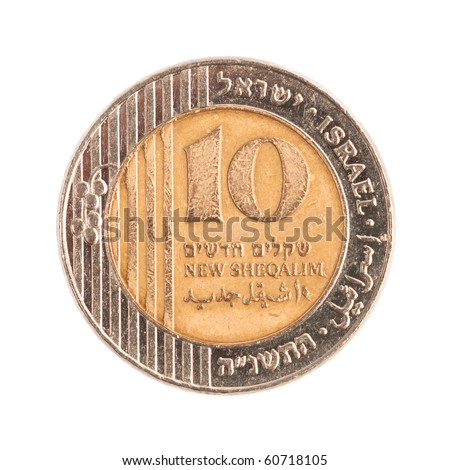 Ten Israeli New Sheqels - stock photo