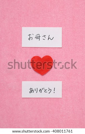 Thank You Mom Japanese red Heart Stock Shutterstock