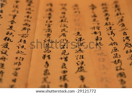 The ancient article in Chinese calligraphy - stock photo