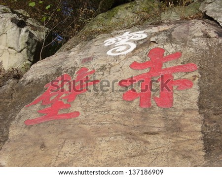 The ancient battle field of The red cliff(Chibi Stone Inscription), Chibi,Hubei, China - stock photo