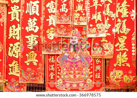 The Chinese God of Fortune is the most popular god in China. He brings fortune and wealth. The Chinese characters mean luck and happiness. He brings wealth and prosperity to your home and business. - stock photo