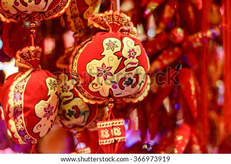The Chinese happiness bag is full of happiness. The Chinese golden character means luck. People hang it at home, on the car, on the bed... to collect happiness in the new year. - stock photo