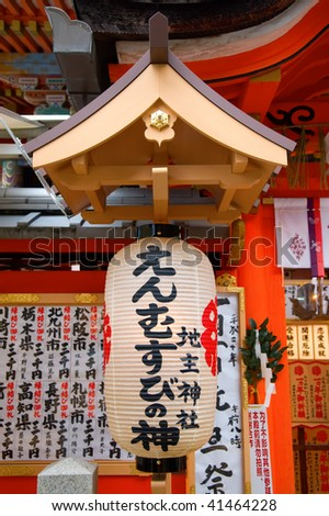 The decrative lanterns in temple with fortune script - stock photo