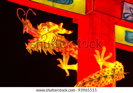 The dragon features heavily in party decorations for the Chinese Lunar New Year of the Water Dragon 2012. - stock photo