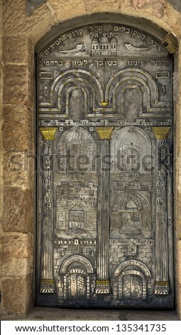 "The entrance door of the Beit El Synagogue (""House of God"") is the center of kabbalistic study in Jerusalem  for over 250 years. It depicts all 7 gates in Jerusalem's Old City Walls. - stock photo"