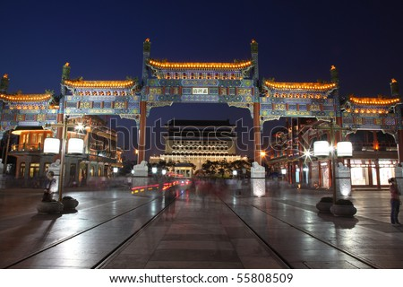 The famous Qianmen Street at night. Beijing, China