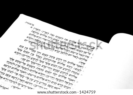 The first page of the bible in Hebrew - stock photo