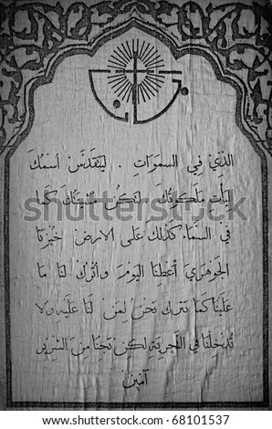 The Greek Orthodox version of the Lord's Prayer in Arabic.