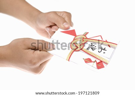 The Hands Of Children Receiving Congratulations - stock photo